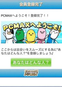 pcmaxsutep5